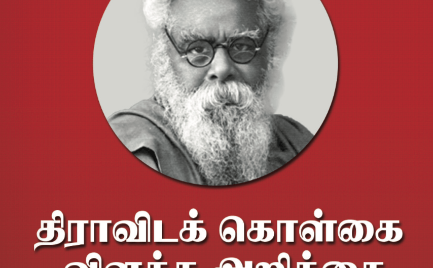 Dravidar Kazhagam includes rights of queer persons in its Dravidian Manifesto