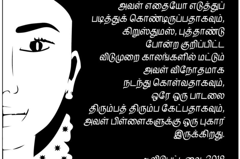 """கிரீஷின் """"விடுபட்டவை"""" பற்றி கவிஞர் தன சக்தி"""