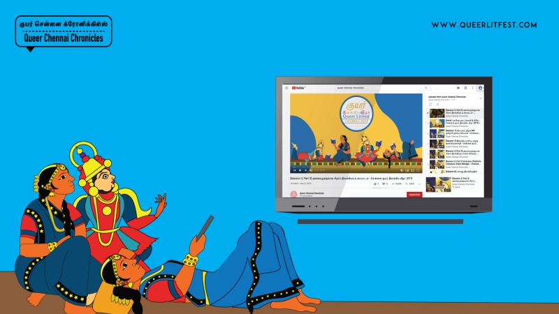 சென்னை குயர் இலக்கிய விழா 2019 – காணொளி மற்றும் ஒலி வடிவத்தில்