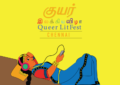 Chennai Queer LitFest 2019 Podcast