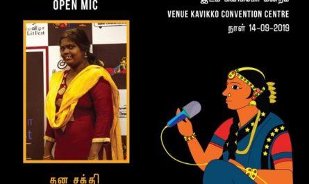 Chennai Queer Litfest 2019 Dhana Sakthi