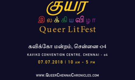 Chennai Queer LitFest Venue Announcement