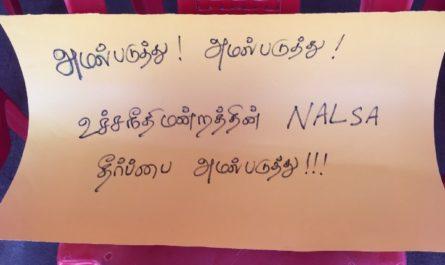 Implement NALSA Verdict