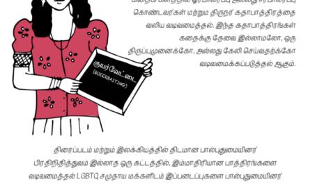 Queer Baiting Explainer in Tamil