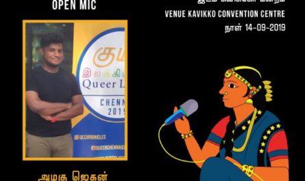 Chennai Queer Litfest 2019 Alagu Jegan