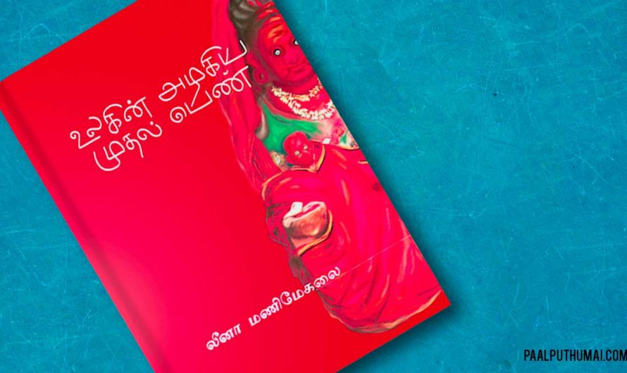 Your guide to Tamil Queer Literature – Part 1