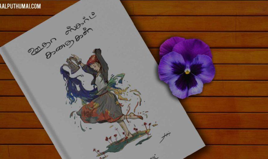 தமிழ் பால்புது இலக்கிய தொகுப்பு – பகுதி 1