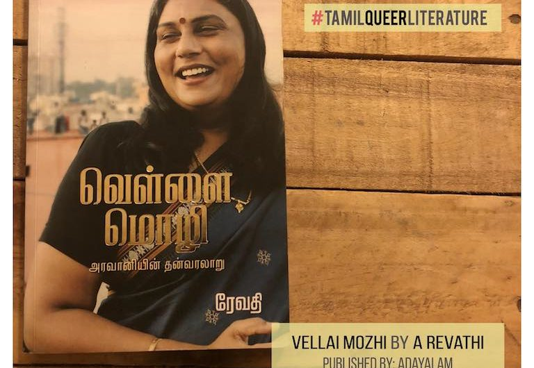 Your guide to Tamil Queer Literature – Part 2