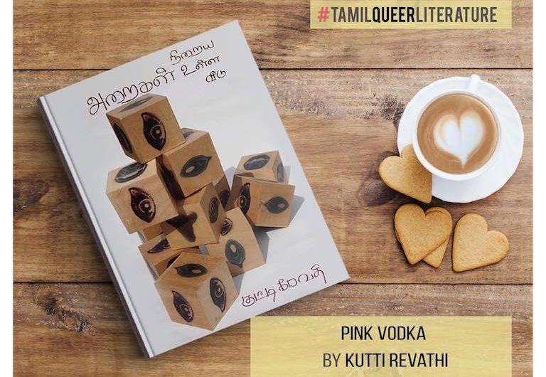 தமிழ் பால்புது இலக்கிய தொகுப்பு – பகுதி 3