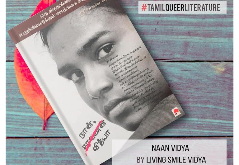 Your guide to Tamil Queer Literature – Part 3