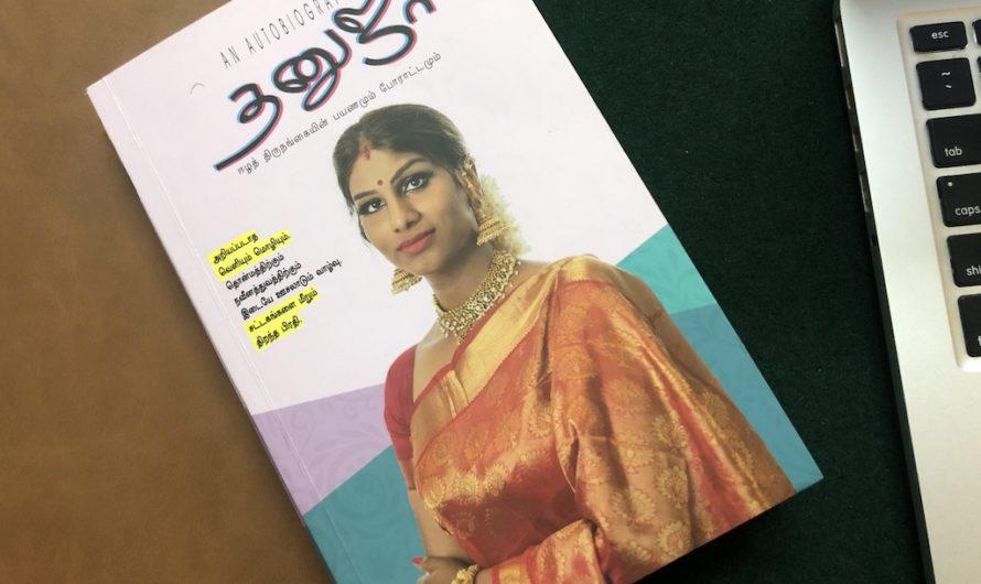 தனுஜா – புத்தக விமர்சனம்