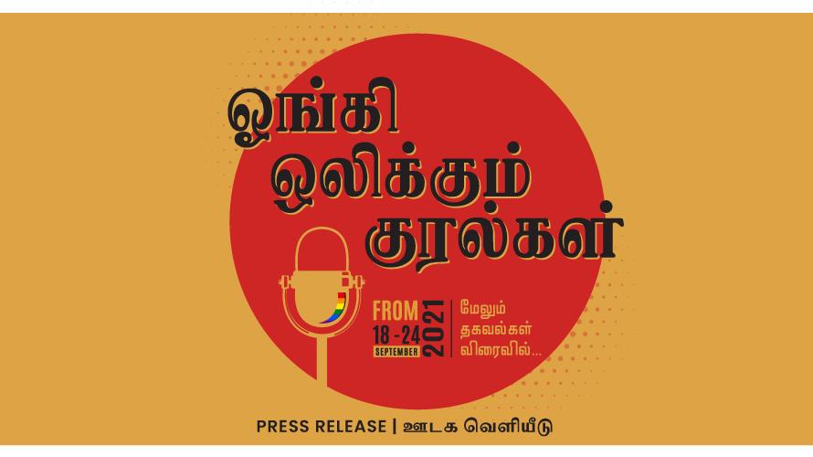 சென்னை குயர் இலக்கிய விழா 2021 குறித்த அறிவிப்பு